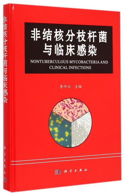 非结核分枝杆菌与临床感染