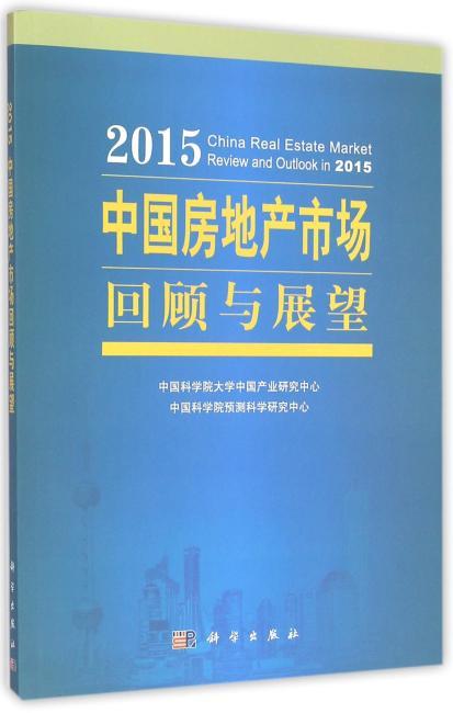 2015中国房地产市场回顾与展望