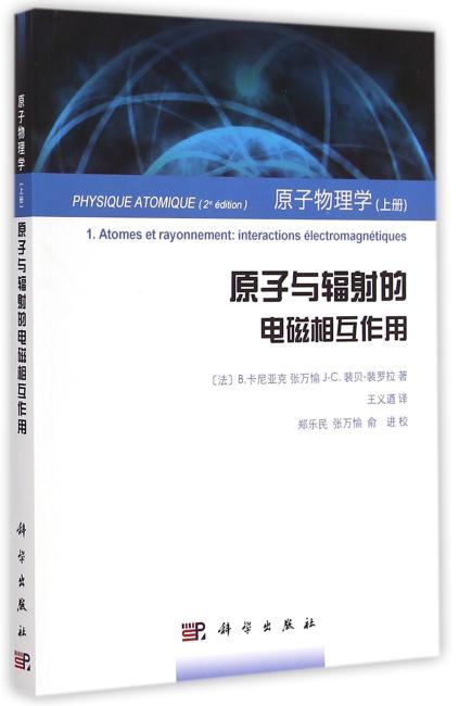 原子物理学(上册)原子与辐射的电磁相互作用