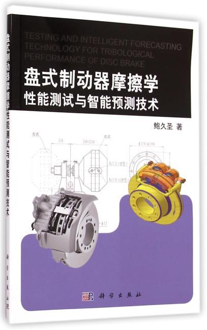 盘式制动器摩擦学性能测试与智能预测技术
