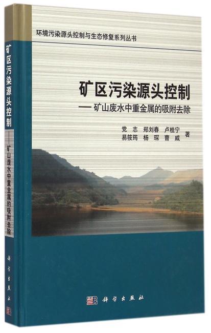 矿区污染源头控制:矿山废水中重金属的吸附去除
