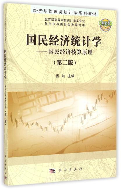 国民经济统计学--国民经济核算原理(第二版)