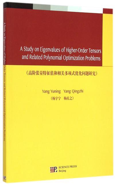 高阶张量特征值和相关多项式优化问题研究(英文)