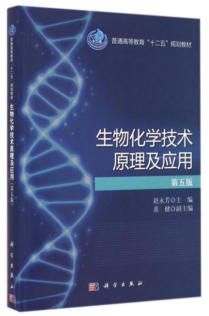 生物化学技术原理及应用(第五版)