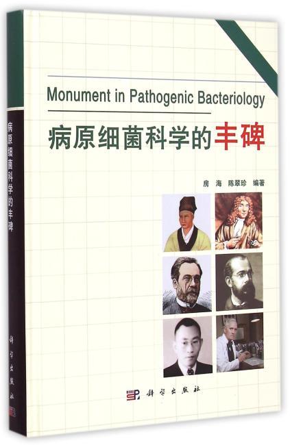 病原细菌科学的丰碑