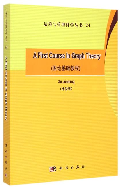 A First Course in Graph Theory (图论基础教程)