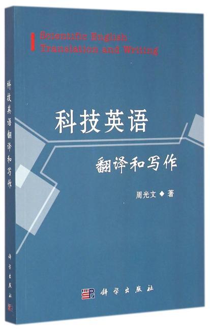 科技英语翻译和写作