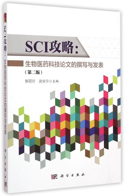 SCI攻略:生物医药科技论文的撰写与发表(第二版)