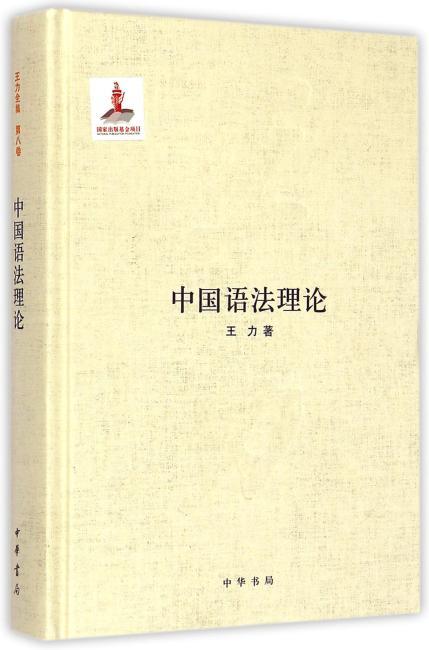中国语法理论