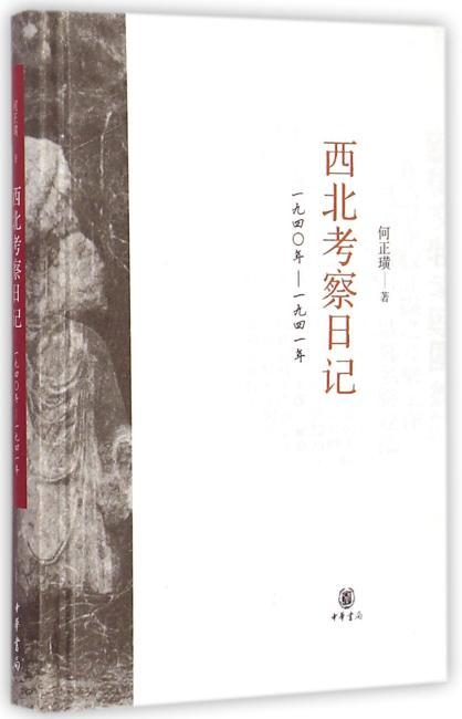 西北考察日记:1940-1941