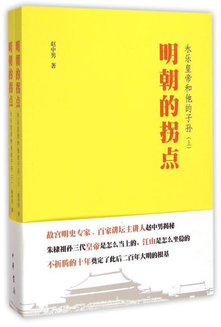 明朝的拐点:永乐皇帝和他的子孙(全2册)
