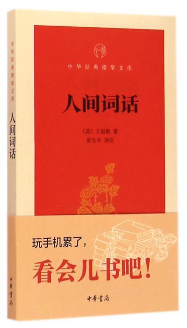 人间词话(中华经典指掌文库)