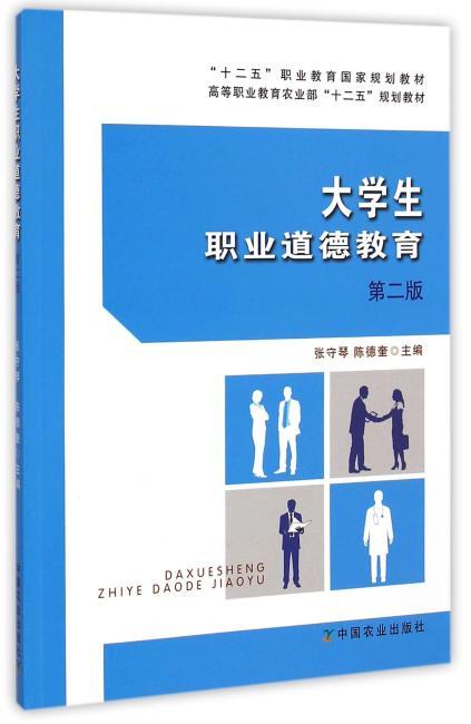 大学生职业道德教育(第二版)