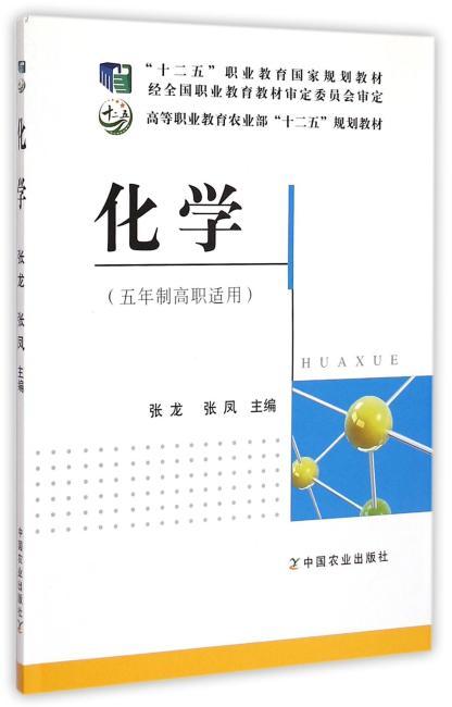 化学(五年制高职适用)
