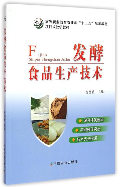 """发酵食品生产技术(高等职业教育农业部""""十二五""""规划教材)"""
