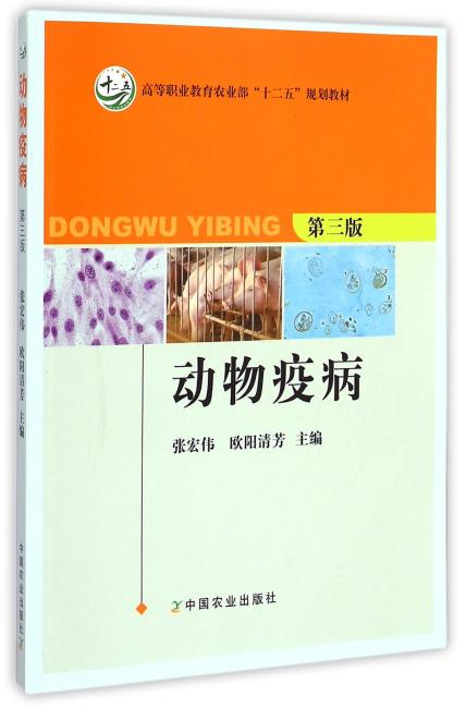动物疫病第三版