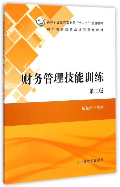 财务管理技能训练(第二版)