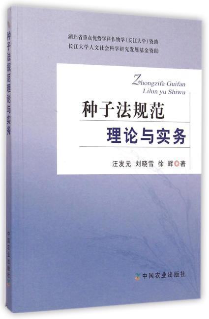 种子法规范理论与实务(汪发元、刘晓雪、徐辉)