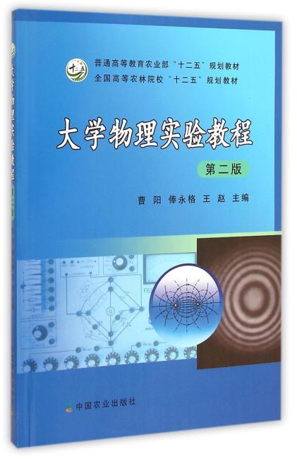 大学物理实验教程(第二版)(曹阳、俸永格、王赵)