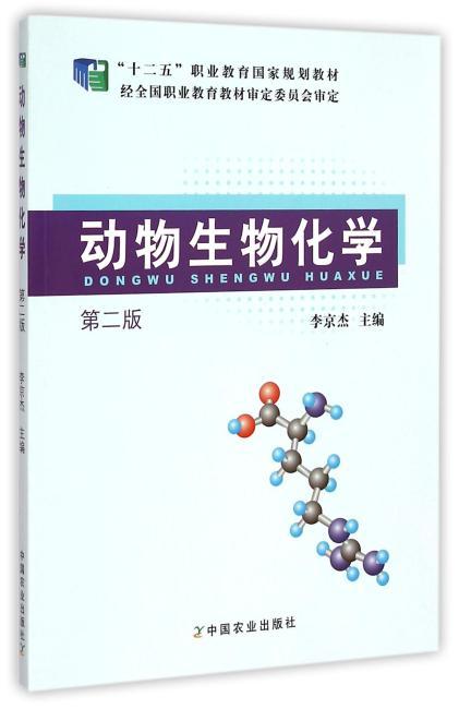 动物生物化学第二版