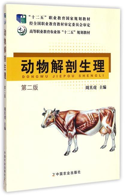 动物解剖生理(第二版)