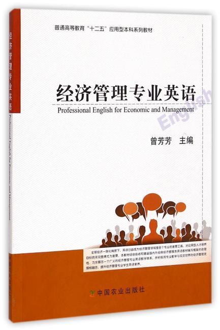 经济管理专业英语(曾芳芳)