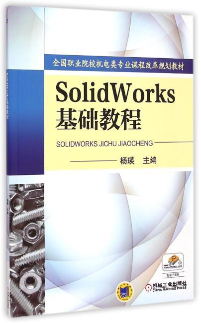 Solidworks基础教程