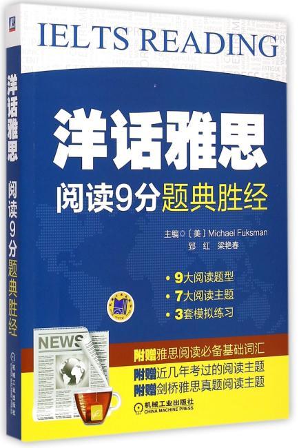 洋话雅思 阅读9分 题典胜经
