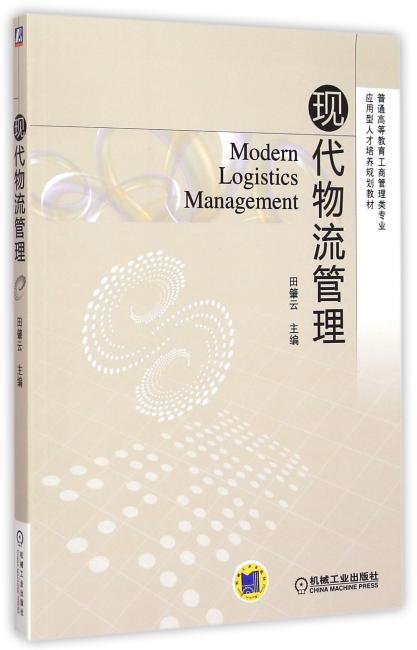 现代物流管理