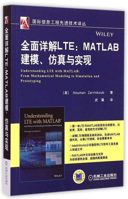 全面详解LTE:MATLAB建模、仿真与实现