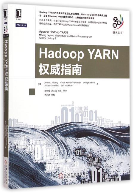 Hadoop YARN权威指南(Hadoop YARN的创建和开发团队亲笔撰写,Altiscale公司CEO作序鼎力推荐,是使用Hadoop YARN建立分布式、大数据应用的权威指南)