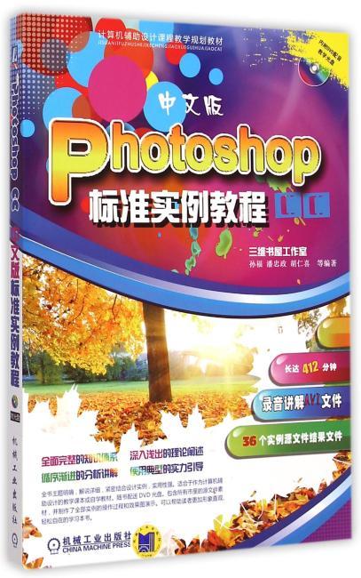 PHOTOSHOP CC 中文版标准实例教程