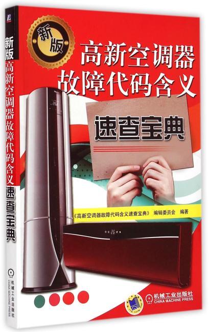 高新空调器故障代码含义速查宝典 第2版