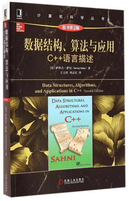 数据结构、算法与应用 C++语言描述(原书第2版)