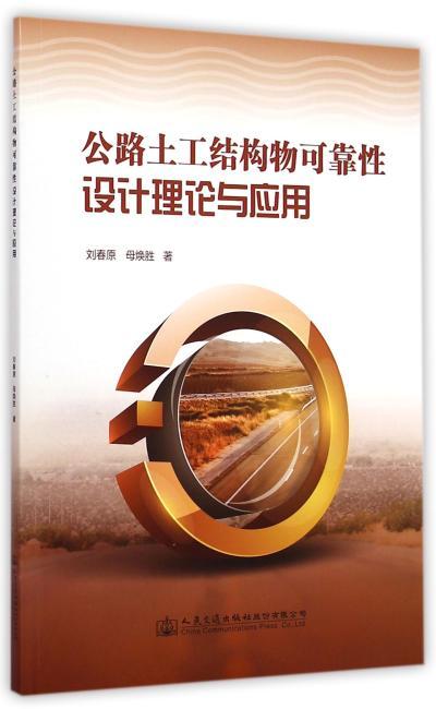 公路土工结构物可靠性设计理论与应用