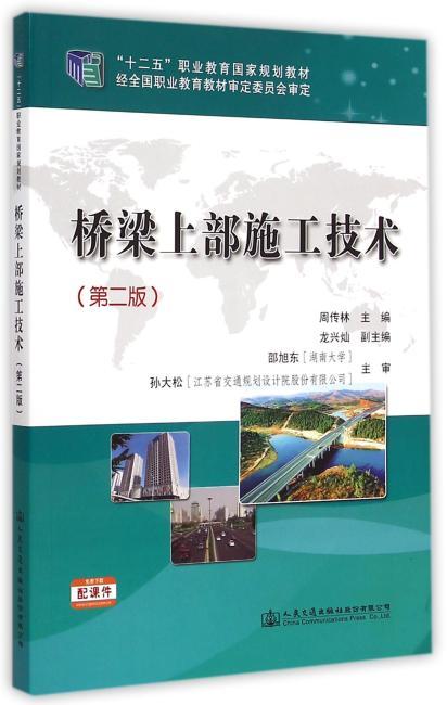 桥梁上部施工技术(第二版)