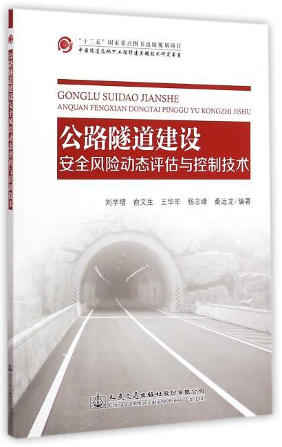 公路隧道建设安全风险动态评估与控制技术