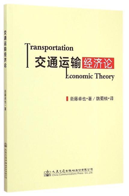 交通运输经济论