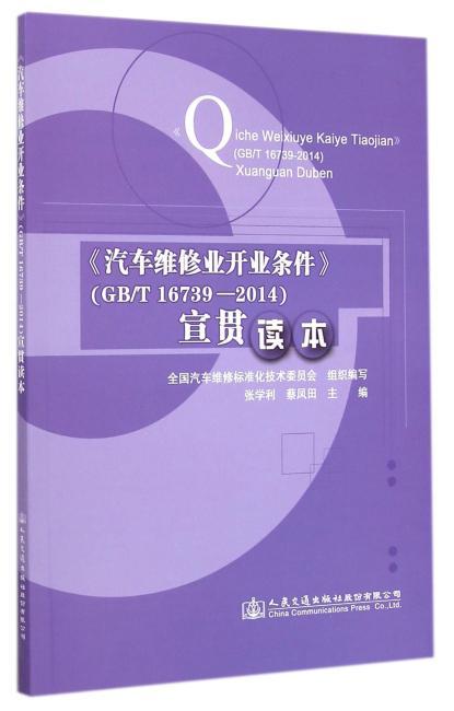《汽车维修业开业条件》(GB/T 16739—2014)宣贯读本