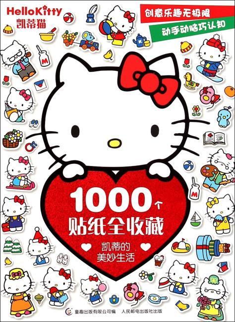 凯蒂猫1000个贴纸全收藏 凯蒂的美妙生活