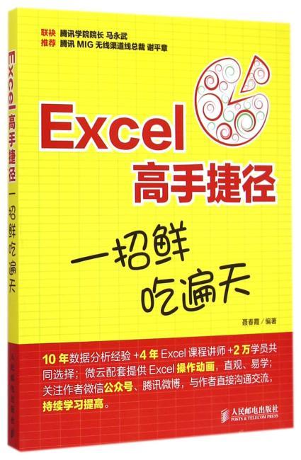 Excel高手捷径一招鲜 吃遍天(Excel效率手册 商务办公数据处理与分析的应用大全 上百个技巧保证早做完不加班 腾讯学院院长马永武、腾讯MIG无线渠道线总裁谢平章联袂推荐)