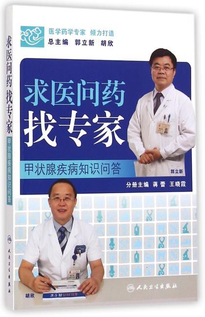 求医问药找专家 甲状腺疾病知识问答