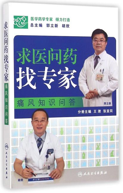 求医问药找专家 痛风知识问答