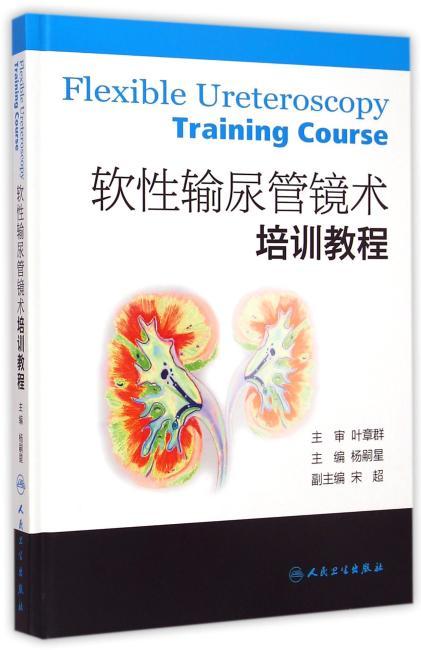 软性输尿管镜术培训教程