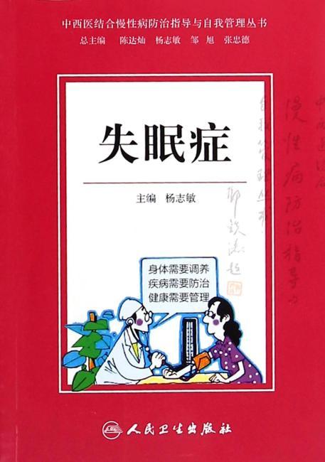 中西医结合慢性病防治指导与自我管理丛书 失眠症