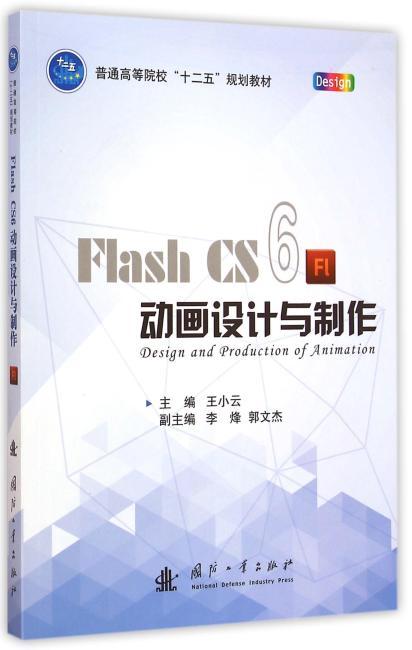 Flash CS6动画设计与制作