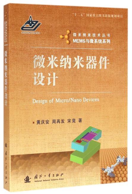 微米纳米器件设计