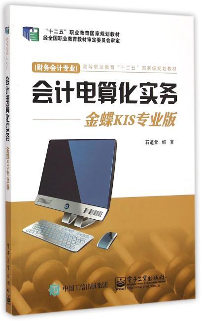 会计电算化实务——金蝶KIS专业版