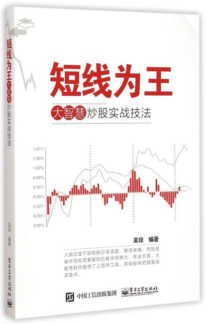 短线为王:大智慧炒股实战技法