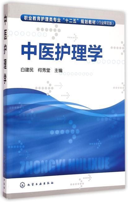 中医护理学(白建民)